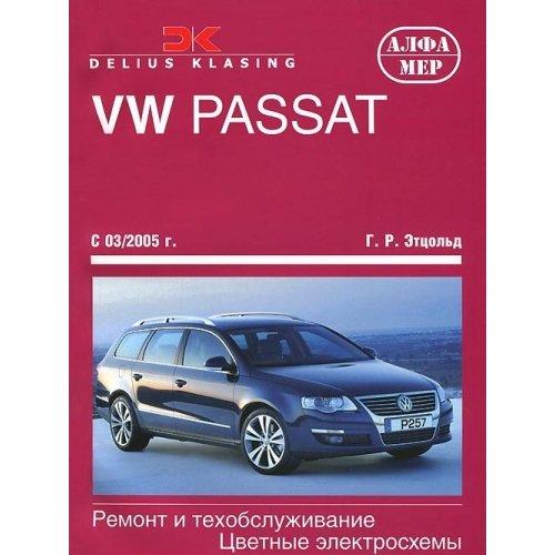 9785933922261: VW Passat 88-96 + i/ekspl+tsv/el/shemy
