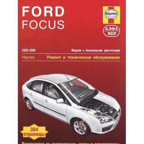 9785933922278: Ford Focus 05-09 + i/ekspl+tsv/el/shemy b