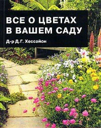 9785933950059: Все о цветах в вашем саду / Vse o t︠s︡vetakh v vashem sadu