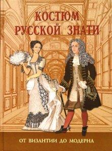 9785934372850: Costume of the Russian nobility. From Byzantium to Modern / Kostyum russkoy znati. Ot Vizantii do moderna
