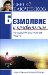 9785934540716: Silence and enlightenment The Psychology of internal work. / Bezmolvie i prosvetlenie psikhologiya vnutrenney raboty.