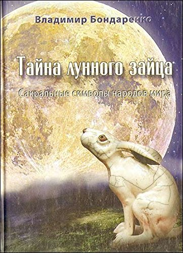 tajna lunnogo zajca sakralnye simvoly narodov mira: vladimir bondarenko