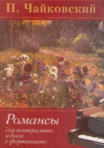 9785934550937: Romances for contralto or bass with piano.
