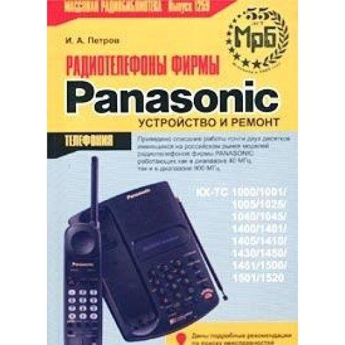 9785935171018: Portofoons for Panasonic. Design and repairs. Concepts - tab 9 pages. (Mrb1259) / Radiotelefony firmy Panasonic. Ustroystvo i remont. Printsipialnye skhemy - vkladka 9 listov. (MRB1259)