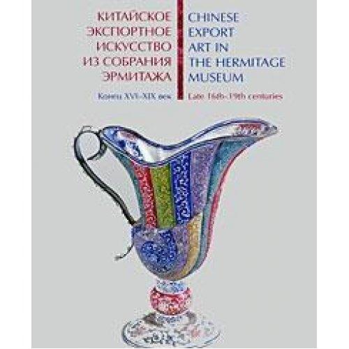 9785935720728: Kitayskoe eksportnoe iskusstvo iz sobraniya Ermitazha. Konets XVI-XIX veka