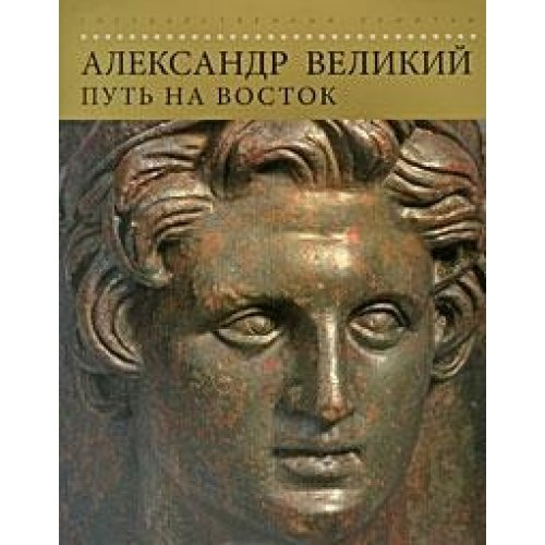 Alexander the Great. The Way to the East. [Russian Ed.].