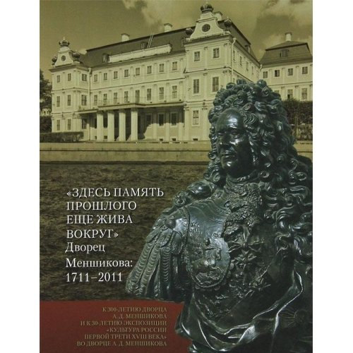 Around this place the memories are alive : Alexander Menshikov's Palace, 1711-2011 : to mark ...