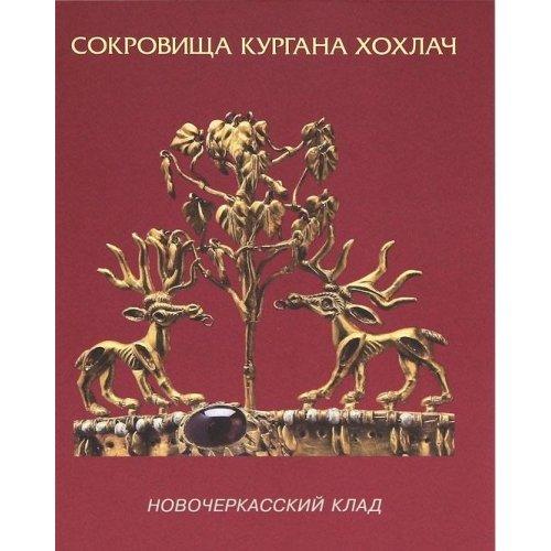 Sokrovishcha kurgana Khokhlach: Novocherkasskii klad / Treasures from the Khokhlach Barrow: ...