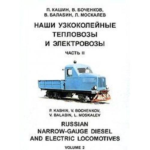 9785935740078: Nashi uzkokoleynye teplovozy i elektrovozy. Chast 2 / Russian Narrow-Gauge Diesel and Electric Locomotives: Volume 2