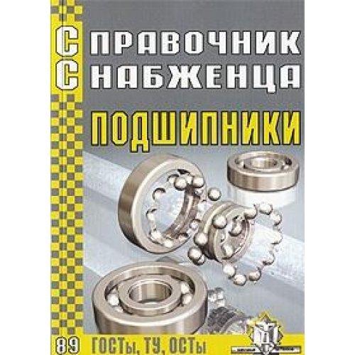 9785935880873: Directory of the supplier 89. Bearings / Spravochnik snabzhentsa 89. Podshipniki