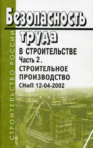 9785936306907: Safety in construction. Part 2. Manufacturing. Snip 12/04/2002. (Construction of Russia) / Bezopasnost truda v stroitelstve. Chast 2. Stroitelnoe proizvodstvo. SNiP 12-04-2002. (Stroitelstvo Rossii)