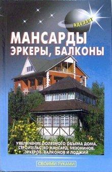 9785936420801: Attic, bay windows, balconies / Mansardy, erkery, balkony