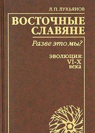 Vostochnye Slaviane: Razve Eto My?: Evoliutsiia VI-X: L.P Luk'ianov