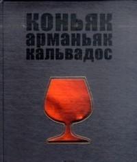 9785936791734: Konyak, armanyak, kalvados