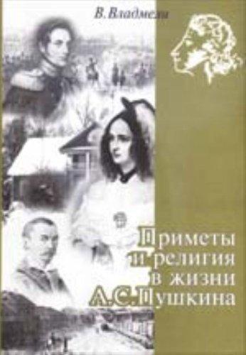 9785937211446: Primety i Religiia v Zhizni A.S. Pushkina i Drugie Povesti i Rasskazy: [Signs and religion in Aleksandr Pushkin's life and other stories: ]