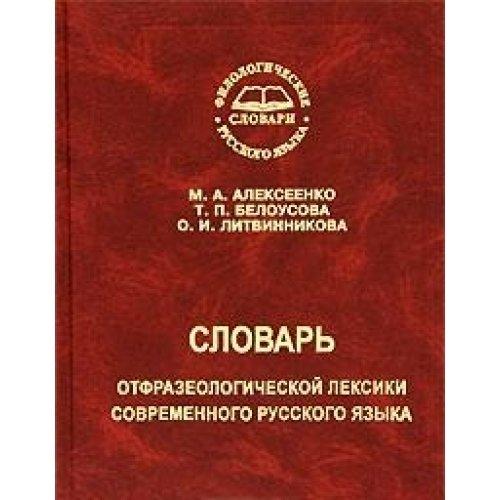 Slovar' Otfrazeologicheskoi Leksiki Sovremennogo Russkogo Iazyka.: [Dictionary: M.A., Belousova, T.P.,