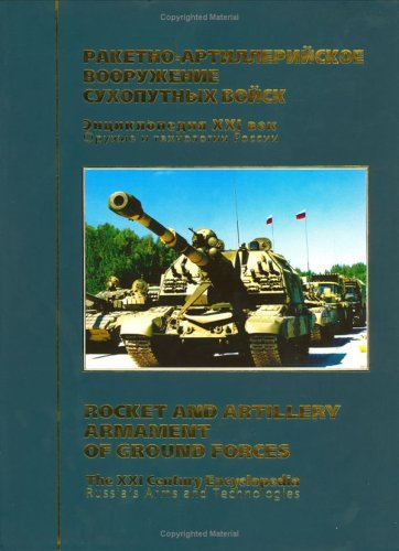 9785937990020: Russia's Arms and Technologies. The XXI Century Encyclopedia. Vol. 2 - Rocket and artillery armament of ground Forces (in Russian)