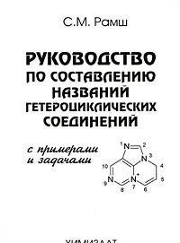 9785938081734: Guidelines for the names of heterocyclic compounds (with examples and problems). / Rukovodstvo po sostavleniyu nazvaniy geterotsiklicheskikh soedineniy (s primerami i zadachami).