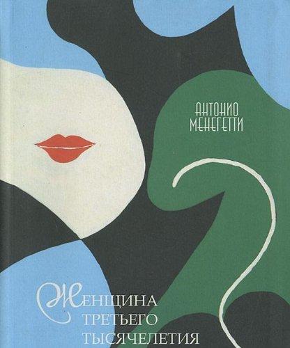 9785938710795: Woman Third Millennium New edition ZhENShchINA TRETEGO TYSYaChELETIYa Novoe izdanie