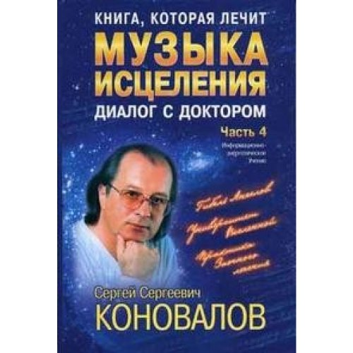 The book, which treats. Dialogue with the doctor. Ch 4. Healing Music / Kniga, kotoraya lechit...