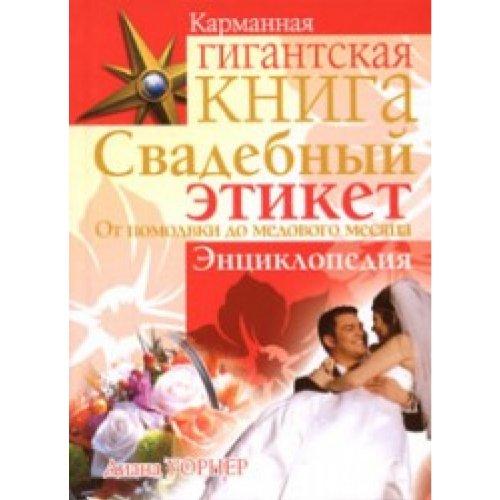 9785938787124: Wedding etiquette. From engagement to honeymoon / Svadebnyy etiket. Ot pomolvki do medovogo mesyatsa