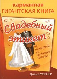 9785938787353: Wedding etiquette. From engagement to honeymoon / Svadebnyy etiket. Ot pomolvki do medovogo mesyatsa