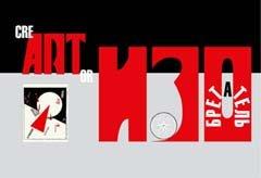 creART or IZObretatel - Album of Images of Graphic Design [ Russian Import Album ]: Snopkov, A. E. ...
