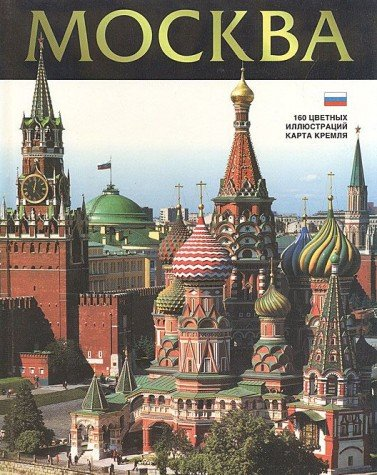9785938930100: Moskva. Albom