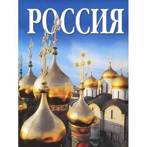 9785938933507: Russia Album - a souvenir. / Rossiya Albom - suvenir.