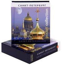 9785938936386: SANKT-PETERBURG. THE SAINT PETERSBURG. Pocket collection