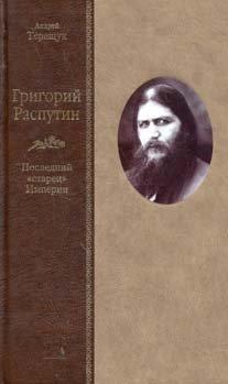9785938981034: Grigory Rasputin last old man Empire deluxe edition Grigoriy Rasputin Posledniy starets Imperii Podarochnoe izdanie