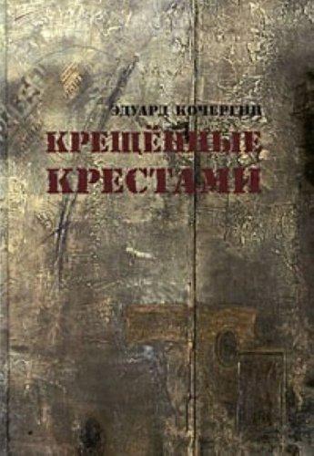 Kreshchennye Krestami: Zapiski Na Kolenkakh: Kochergin, Eduard Stepanovich