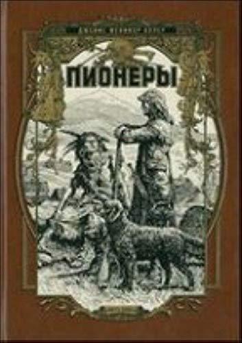 9785938984257: Pionery, ili U istokov Saskuihanny