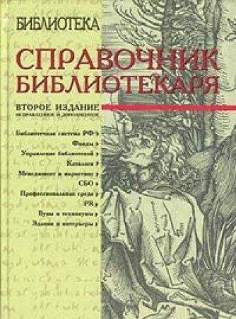 9785939130219: Spravochnik bibliotekarya