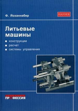 9785939131971: Injection molding machines. Yohannaber F. / Litevye mashiny. Yokhannaber F.