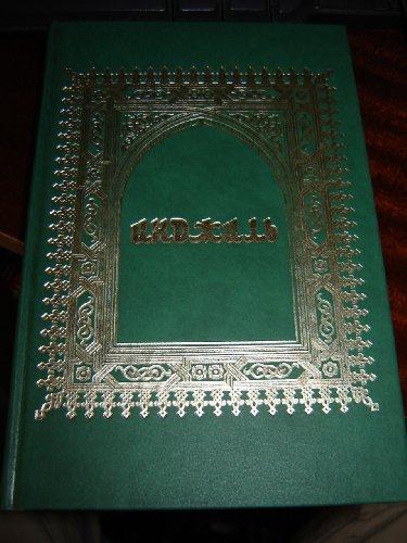 9785939431255: Crimean Tatar language New Testament / Injil / The Crimean Tatar language (Qırımtatar tili, Qırımtatarca), also known as Crimean (Qırım tili, Qırımca) and Crimean Turkish (Qırım Türkçesi) is the language of the Crimean Tatars.