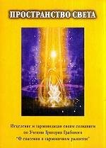 9785939620253: The space of light. Healing and harmonizing their conscience on the teachings of Gregory Grabovoi