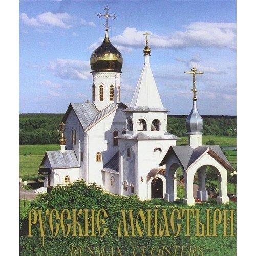 9785939740043: Russian monasteries. North and North-West Russia / Russkie Monastyri. Sever i Severo-Zapad Rossii