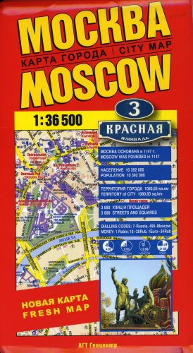 9785940500100: Moscow City Map 1:36,500 (English and Russian Edition)