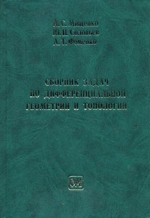 9785940520788: A Problem Book in Differential Geometry and Topology