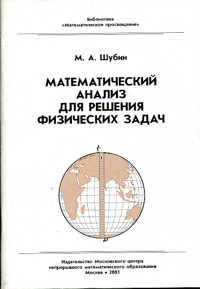 9785940570752: Mathematical analysis for solving physical problems / Matematicheskiy analiz dlya resheniya fizicheskikh zadach