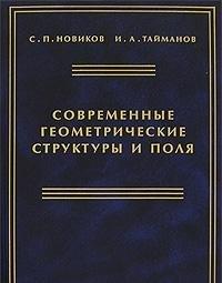 9785940571025: Modern geometric structures fields Sovremennye geometricheskie struktury i polya