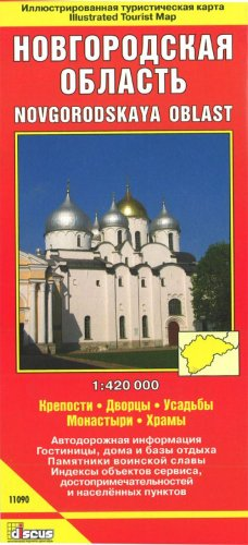9785940590477: Novogorodskaya region. Illustrating a tourist map (folding). Fortresses, palaces and manor houses, monasteries and temples. Scale 1 490 000 / Novogorodskaya oblast. Illyustrirovanaya turisticheskaya karta (skladnaya).Kreposti, dvortsy, usadby, monastyri, khramy. Masshtab 1 490 000
