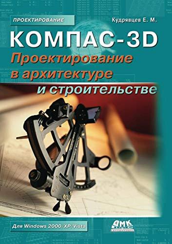 KOMPAS-3D. PROEKTIROVANIE V ARHITEKTURE (Paperback): M. Kudryavtsev E.