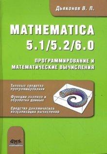9785940744054: Mathematica 5.1/5.2/6.0. Programmirovan