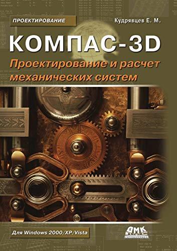 KOMPAS-3D. PROEKTIROVANIE I RASCHET MEH (Paperback): M. Kudryavtsev E.