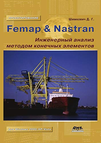 9785940744610: Femap Nastran. Engineering analysis with the finite element method (+ CD-ROM) (Russian Edition)