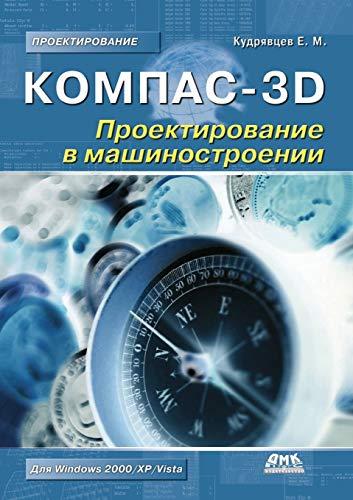 KOMPAS-3D. PROEKTIROVANIE V MASHINOSTRO (Paperback): M. Kudryavtsev E.