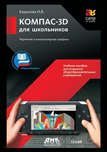 KOMPAS-3D DLYA SHKOLNIKOV (Paperback): I. Baranova