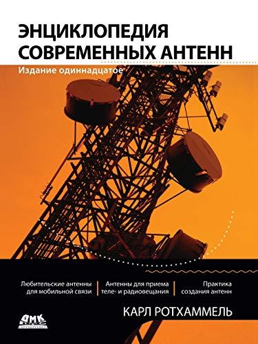 9785940745242: Encyclopedia of modern antennas (Russian Edition)